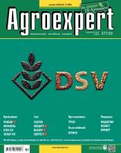 Agroexpert №2 03/2020