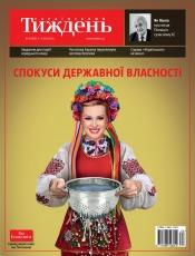 Український Тиждень №9 03/2017