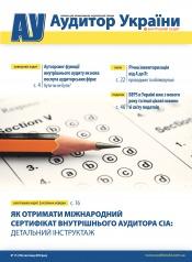 """Аудитор України"" №11 12/2018"