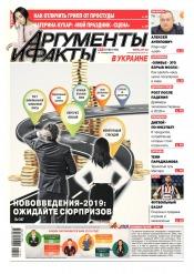 Аргументы и факты №1-2 01/2019