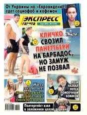 Экспресс-газета №9 02/2018