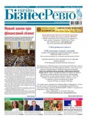 Україна Бізнес Ревю №6-7 02/2021