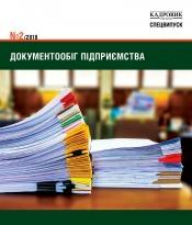 Кадровик України.Спецвипуск №2 11/2018