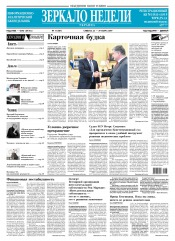 Зеркало недели. Украина №11 03/2019