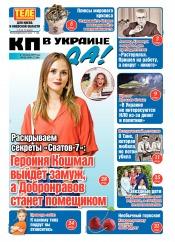 Комсомольская правда (четверг) №99 07/2019