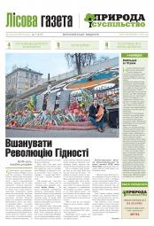 Лісовий і мисливський журнал №7 02/2019