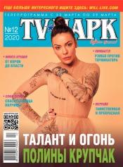 TV-Парк №12 03/2020