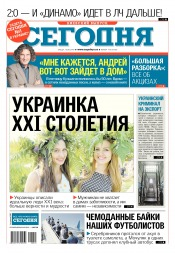 Сегодня. Киевский выпуск №145 08/2018