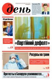 День. На русском языке №202 10/2020
