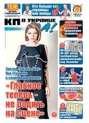 Комсомольская правда (четверг) №146 08/2017