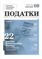 Податки. Практика, роз'яснення, коментарі №9 09/2018