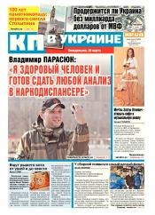 Комсомольская правда №49 03/2017