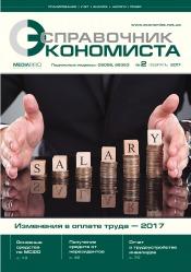 Справочник экономиста №2 02/2017