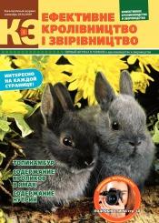 Эффективное Кролиководство и Звероводство №9 09/2016