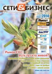 Сети и бизнес №1 03/2014