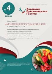 Справжня бухгалтерська газета №4 03/2017