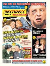 Экспресс-газета №42 10/2017