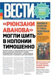Вести №189 11/2017