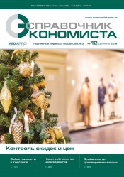 Справочник экономиста №12 12/2016