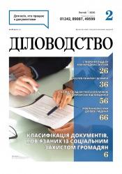 Діловодство та документообіг №2 02/2020