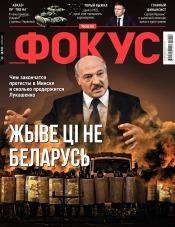 Еженедельник Фокус №22 08/2020