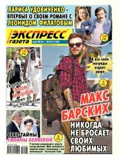Экспресс-газета №18 05/2016
