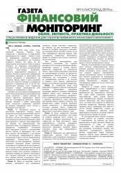 Фінансовий моніторинг №11 12/2019