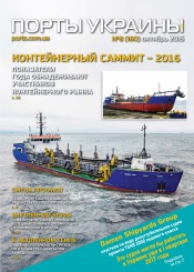 Порты Украины, Плюс №8 10/2016