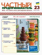 Частный предприниматель газета №23 12/2017