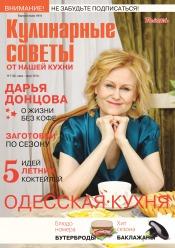 Кулинарные советы от нашей кухни №7 07/2014