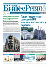 Україна Бізнес Ревю №41-42 10/2017