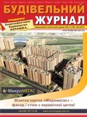 Будівельний журнал №3-4 09/2019
