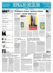 Зеркало недели. Украина №9 03/2019