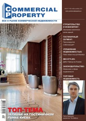 Commercial Property №9 11/2015