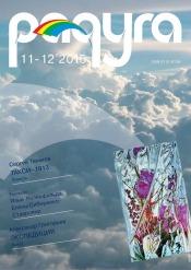 Радуга №11-12 12/2015