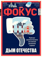 Еженедельник Фокус №3 01/2019