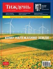 Український Тиждень №25 06/2017
