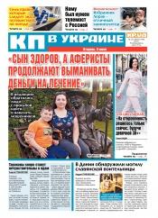 Комсомольская правда №101 07/2019
