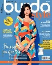 Burda style(БЕЗ ВЫКРОЕК) №8 08/2021