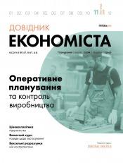 Довідник економіста №11 11/2018