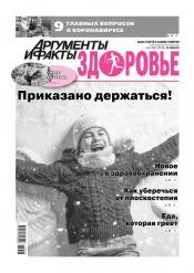 Аргументы и Факты. Здоровье №8 02/2020