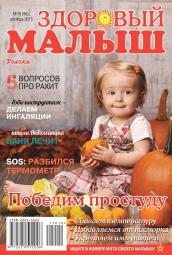 Здоровый малыш №10 10/2015