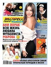 Экспресс-газета №22 05/2019