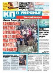 Комсомольская правда №6 01/2017