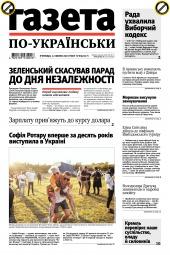 Газета по-українськи №53 07/2019