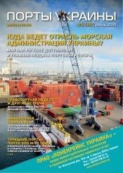 Порты Украины, Плюс №5 07/2019