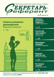 Секретарь-Референт №3 03/2014