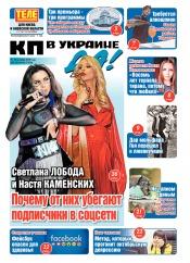 Комсомольская правда (четверг) №151 10/2019