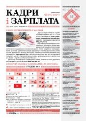 Кадри і зарплата №22 11/2018
