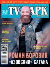 TV-Парк №26 06/2019